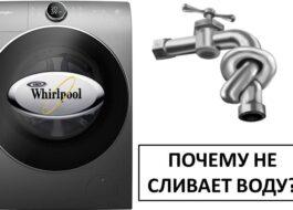Не сливает воду стиральная машина Whirlpool