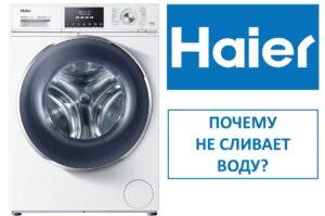Не сливает стиральная машина Haier