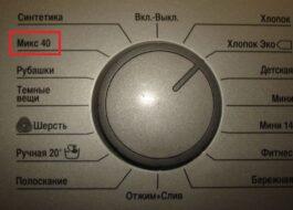 """Программа """"Микс"""" в стиральной машине Beko"""