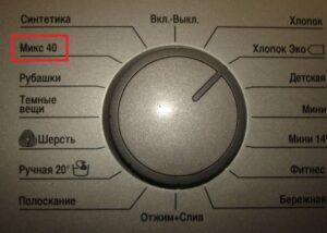 Программа Микс в стиральной машине Beko