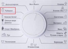 """Программа """"Рубашки"""" в стиральной машине Beko"""