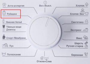 Программа «Рубашки» в стиральной машине Beko