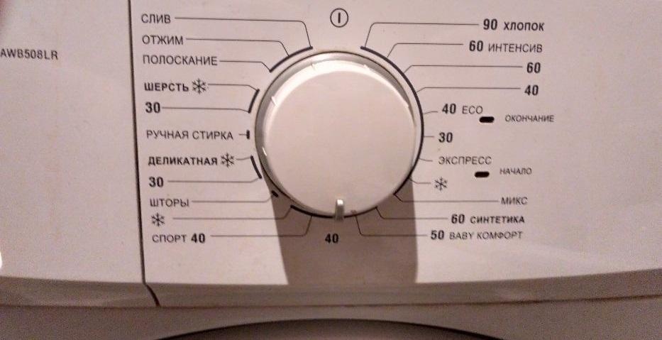 переводим селектор стиральной машины Hansa