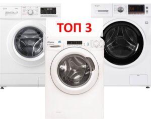 ТОП 3 бюджетные стиральные машины с сушкой