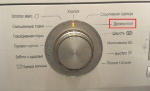 Режим деликатной стирки в стиральной машине LG